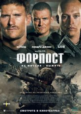 Форпост / The Outpost (2020) WEB-DL 1080p | HDRezka Studio